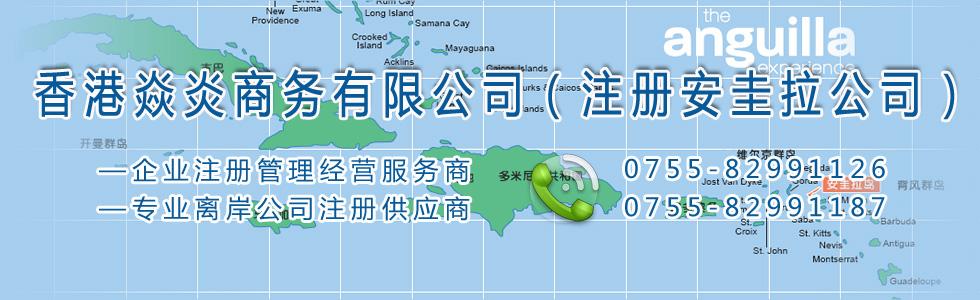 香港焱炎商务有限公司(注册安圭拉公司)