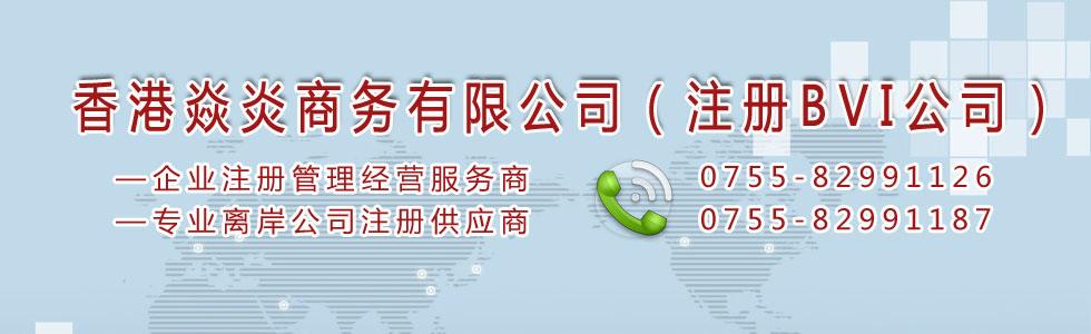 香港焱炎商务有限公司注册BVI公司