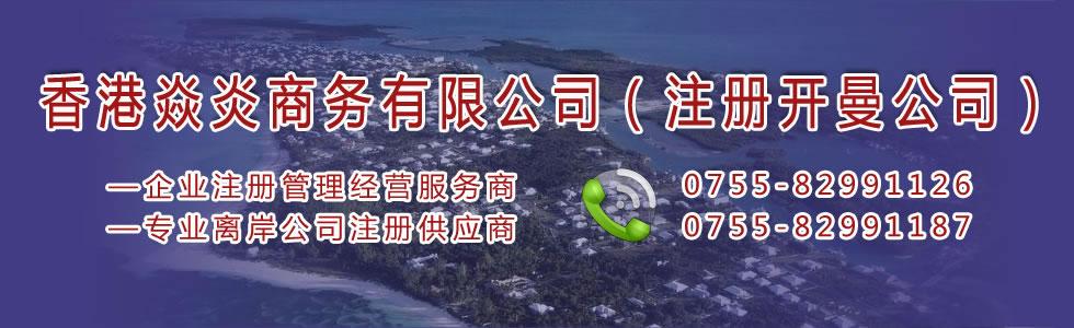 香港焱炎商务有限公司(注册开曼公司)