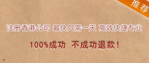 焱炎注册香港公司