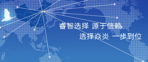 香港焱炎商务有限公司联系方式