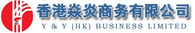 香港焱炎商务有限公司