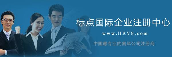 深圳注册英国公司推荐
