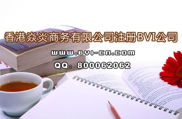 注册BVI公司的费用