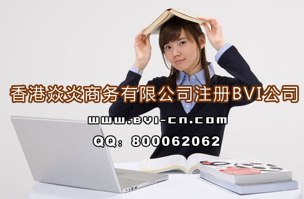 注册BVI公司攻略
