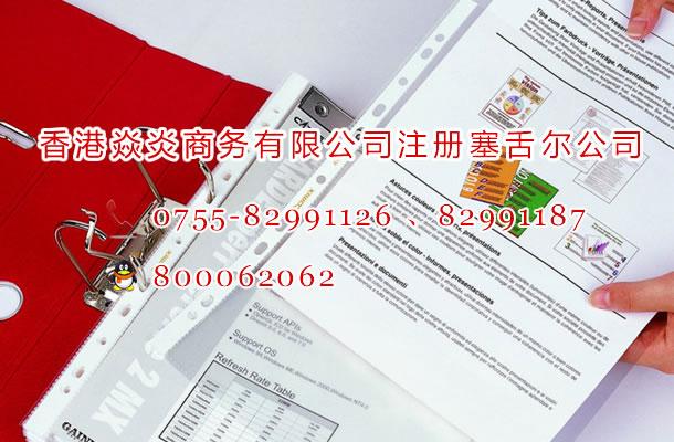 注册塞舌公司所得材料