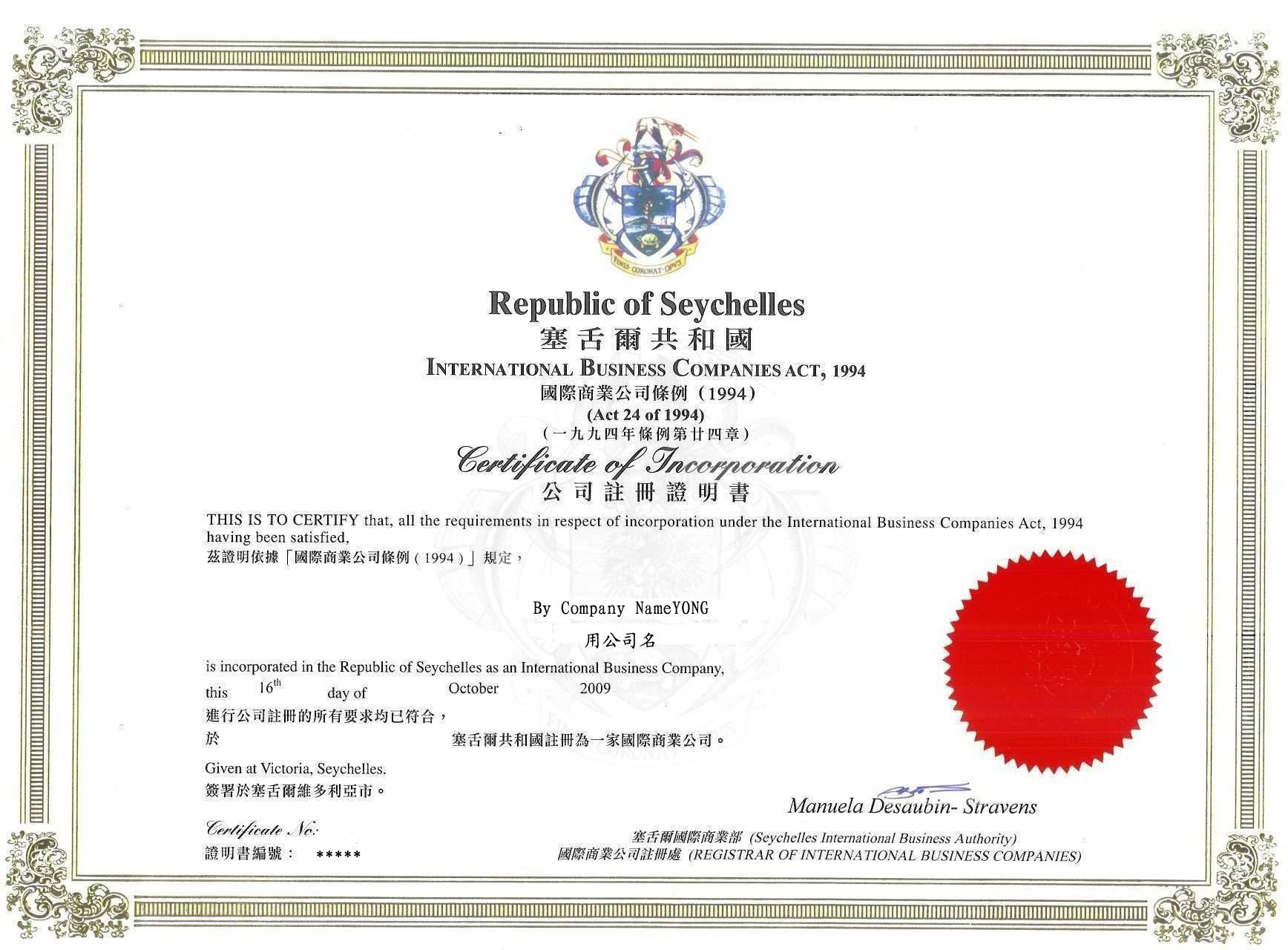 塞舌尔公司注册证书样本