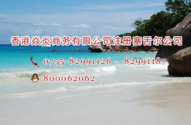 塞舌尔公司注册流程塞舌尔公司注册程序