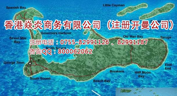开曼群岛公司注册
