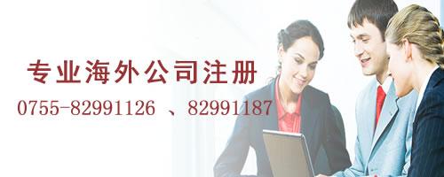 注册海外公司