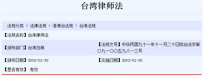 台湾律师法