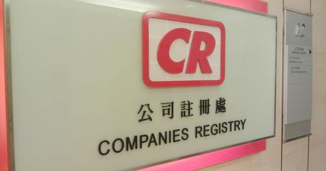 香港现成公司的特点
