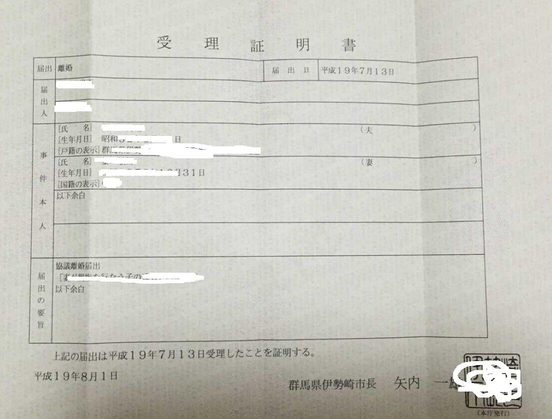 日本离婚证