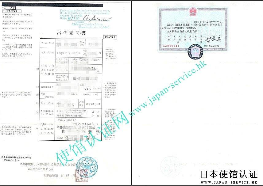 日本出生证公证认证样本